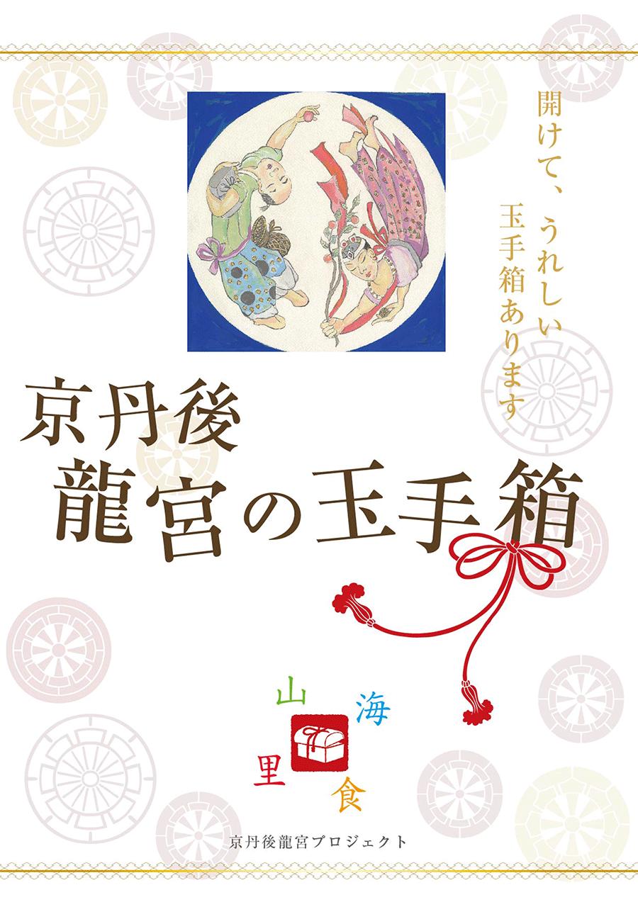 京丹後龍宮の玉手箱